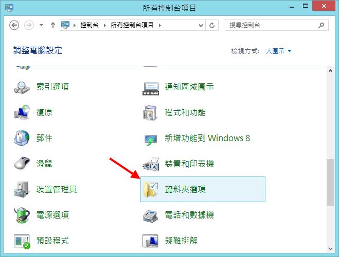 [教學] Windows XP/7/8 如何顯示隱藏的檔案或資料夾-02