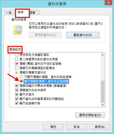 [教學] Windows XP/7/8 如何顯示隱藏的檔案或資料夾-03