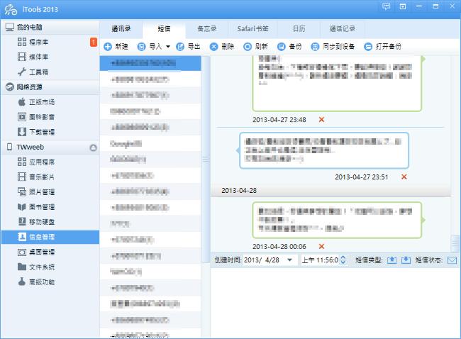 [教學] 用iTools備份iPhone SMS簡訊,輸出成CSV檔案-01