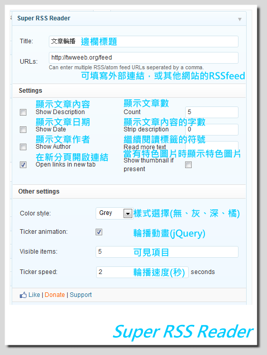 [推薦外掛]超好用的Super RSS Reader,搭配jQuery列表輪播,吸引力強-03