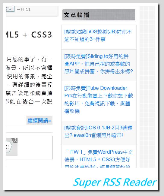 [推薦外掛]超好用的Super RSS Reader,模組樣式自訂搭配jQuery列表輪播,吸引力強