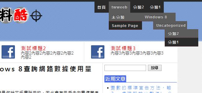 「iTW 1」免費Wordpress中文佈景,HTML5 + CSS3方便好用的後臺控制,輕量簡單的前臺設計-03