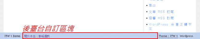 「iTW 1」免費Wordpress中文佈景,HTML5 + CSS3方便好用的後臺控制,輕量簡單的前臺設計-06