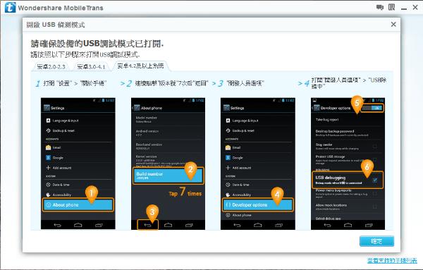 如何將iPhone聯絡人、簡訊備份到Android手機,或是Android備份到iPhone,含Symbian-02