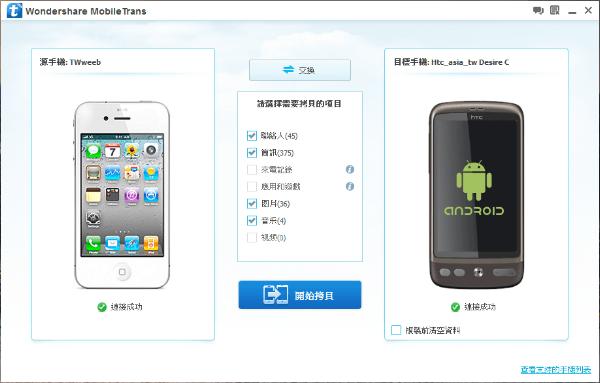 如何將iPhone聯絡人、簡訊備份到Android手機,或是Android備份到iPhone,含Symbian-03