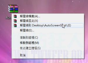 AutoScreenShot 定時螢幕截圖,留下螢幕上的一舉一動!