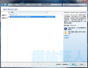 【下載】Windows 7繁體中文版 SP1