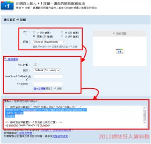 為網站做SEO優化,Google +1把網站推薦給搜尋引擎