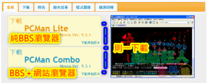 PCMan上BBS 超過14萬網友的BBS 台大批踢踢實業坊使用方法