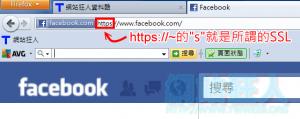 Facebook SSL加密連線 讓登入時多一分安心
