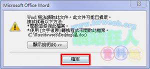 【文字復原】轉換程式,利用Office內建功能修復已損壞的文件