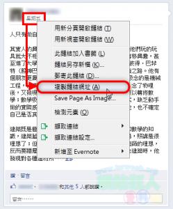如何取得 Facebook 塗鴉牆、社團、粉絲專頁的單一貼文的網址