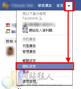 安全設定Facebook隱私選項,為自己的資料做最後的審核、把關