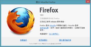 [最新]下載FireFox 18 配備IonMonkey,高擴充性的瀏覽器