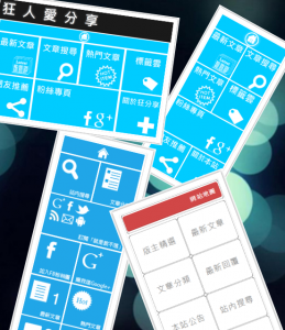 如何利用jQuery+CSS呈現Windows Phone Mango的Metro翻轉特效