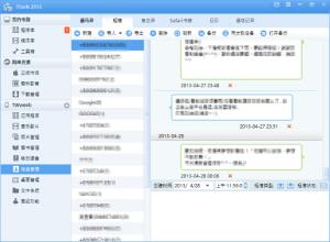[教學] 用iTools備份iPhone SMS簡訊,輸出成CSV檔案