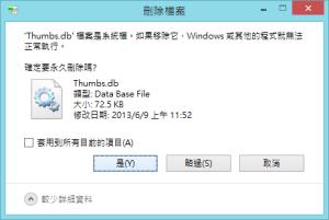 如何刪除煩人的Thumbs.db,不再產生類似的縮圖檔案,增加硬碟容量