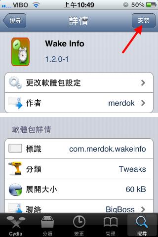 [iOS] Wake Info起床後自動說出今日行程、天氣狀況、未接來電、簡訊、電池電量-02