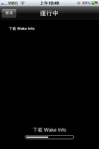 [iOS] Wake Info起床後自動說出今日行程、天氣狀況、未接來電、簡訊、電池電量-04