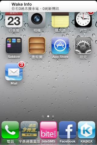 [iOS] Wake Info起床後自動說出今日行程、天氣狀況、未接來電、簡訊、電池電量-11