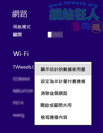 Windows 8查詢網路數據使用量,限制動態磚的更新流量-02