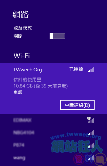 Windows 8查詢網路數據使用量,限制動態磚的更新流量-03