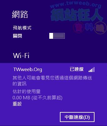 Windows 8查詢網路數據使用量,限制動態磚的更新流量-04