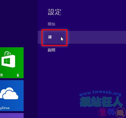 Windows 8查詢網路數據使用量,限制動態磚的更新流量-05