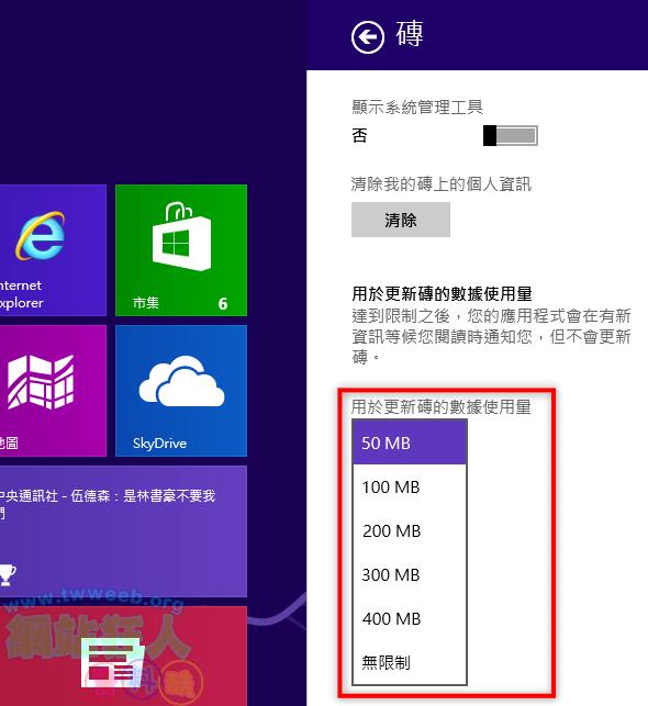 Windows 8查詢網路數據使用量,限制動態磚的更新流量-06