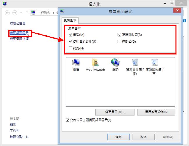 如何在Windows 8桌面中顯示「我的電腦」、「控制台」、「使用者資料夾」...等-02