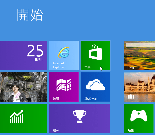 [免費]下載最新 Windows 8.1,展現個人風格