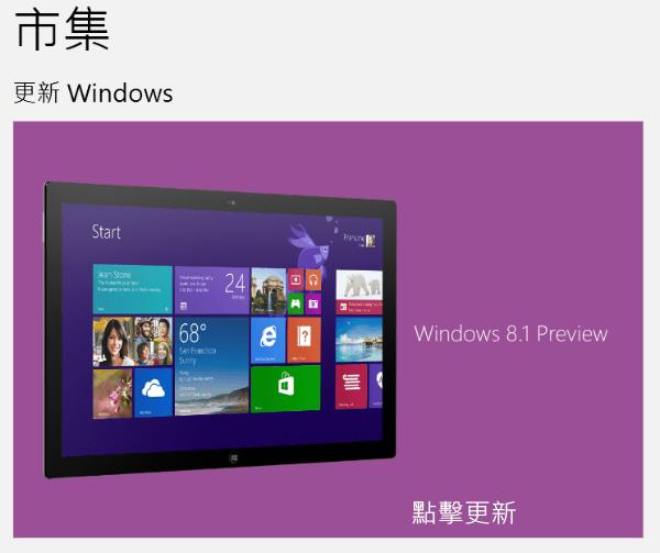 [免費]下載最新Windows 8.1,展現個人風格-02