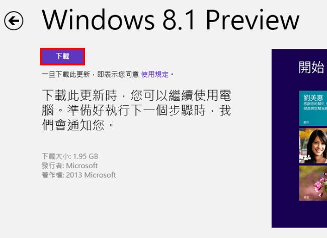 [免費]下載最新Windows 8.1,展現個人風格-03