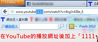 想聽、想看多久就多久,設定YouTube音樂、影片重複播放(支援整部或段落重複)-04