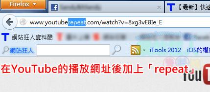 想聽、想看多久就多久,設定YouTube音樂、影片重複播放(支援整部或段落重複)-05