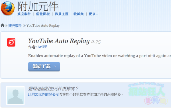 想聽、想看多久就多久,設定YouTube音樂、影片重複播放(支援整部或段落重複)-07